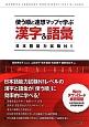 日本語能力試験 N1 漢字&語彙 使う順と連想マップで学ぶ
