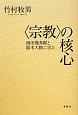 〈宗教〉の核心 西田幾多郎と鈴木大拙に学ぶ