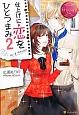 仕上げに恋をひとつまみ Yui & Tatsuya(2)