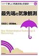 最先端の気象観測 シリーズ新しい気象技術と気象学6