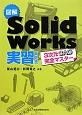 図解・SolidWorks実習<第2版> 3次元CAD完全マスター