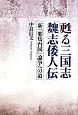 甦る三国志「魏志倭人伝」 新・「邪馬台国」論争への道