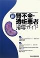 新・腎不全・透析患者 指導ガイド