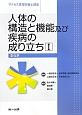 人体の構造と機能及び疾病の成り立ち<第2版> 生化学 サクセス管理栄養士講座 (1)