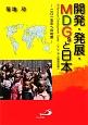 開発・発展・MDGsと日本 二〇一五年への約束