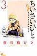 ちいさいひと 青葉児童相談所物語 (3)