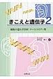 きこえと遺伝子 難聴の遺伝子診断・ケーススタディ集 (2)