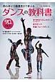 ダンスの教科書 初心者から指導者まで使える DVD付き 新学習指導要領対応