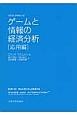 ゲームと情報の経済分析 応用編<改訂版・原著第4版>