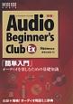 オーディオ・ビギナーズ・クラブEX<新版>