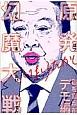 原発幻魔大戦 首相官邸前デモ編 (2)