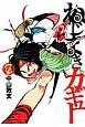 ねじまきカギュー (7)
