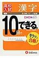 高校入試 10日でできる。 漢字<改訂版> 出る順スピード征服 サクッと合格!(1)