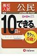 高校入試 10日でできる。 公民<改訂版> 必出問題の集中特訓 サクッと合格!(8)
