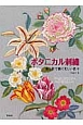 ボタニカル刺繍 糸と針で描く美しい花々