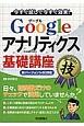 Googleアナリティクス基礎講座 コレだけ!技 今すぐ試して今すぐ効果!
