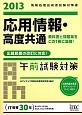 応用情報・高度共通 午前試験対策 2013 教科書と問題集をこの1冊に凝縮! 出題範囲の改訂に