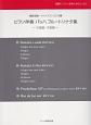 バッハ フルートソナタ集-ホ短調・ホ長調- 模範演奏・マイナスワンCD付属