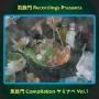 凱旋門COMPILATION ヤミナベ VOL.1
