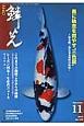 """鱗光 2012.11 墨に執念を燃やす""""三色屋"""" 錦鯉の専門誌"""