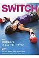SWITCH 30-11 特集:指原莉乃 さしこリローデッド