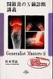 関節炎のX線診断講義 「ジェネラリスト・マスターズ」シリーズ9