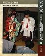 宮本常一とあるいた昭和の日本 祭と芸能 (20)