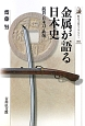 金属が語る日本史 銭貨・日本刀・鉄炮