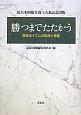 勝つまでたたかう 馬奈木イズムの形成と発展 馬奈木昭雄弁護士古希記念出版
