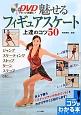 DVDでもっと華麗に! 魅せるフィギュアスケート 上達のコツ50