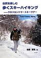 歩くスキーハイキング 自然を楽しむ クロスカントリースキーツアー