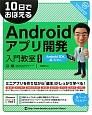 10日でおぼえる Androidアプリ開発 入門教室<第2版> ミニアプリを作りながら「基本」がしっかり学べる!