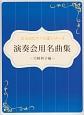 演奏会用名曲集 クラシックピアノ 奏法解説付き 大人のピアノ上達シリーズ