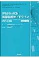 IPMN/MCN 国際診療ガイドライン<日本語版・解説> 2012