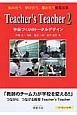 Teacher's Teacher 学級づくりのトータルデザイン (2)