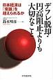 デフレ脱却・円高阻止よりも大切なこと 日本経済は「常識」を超えられるか