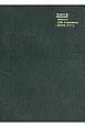 牧野式 保険営業手帳 ブラック 2013