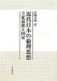 近代日本の倫理思想 主従道徳と国家