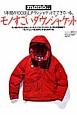 モノすごいダウンジャケット mono特別編集 1年間の100日は、ダウンジャケットでできている。