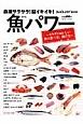 魚パワー 血液サラサラ!脳イキイキ! おかずラックラク!BOOK カラダにおいしい魚の食べ方、選び方