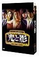 光と影 〈ノーカット版〉 DVDBOX1
