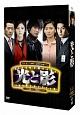 光と影 〈ノーカット版〉 DVDBOX2
