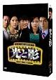 光と影 〈ノーカット版〉 DVDBOX4