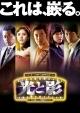 光と影 〈ノーカット版〉 DVDBOX5