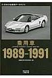乗用車 1989-1991 日本の自動車アーカイヴス
