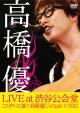 LIVE TOUR~この声って誰?高橋優じゃなぁい?2012 at 渋谷公会堂 2012.7.1