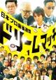 日本プロ麻雀連盟ドリームマッチ~麻雀トライアスロン~Vol.1
