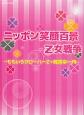 ニッポン笑顔百景・Z女戦争~ももいろクローバーZ+桃黒亭一門~ 初級~中級