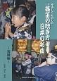 篠笛の吹き方と日本の名曲-初級編-<改訂> やさしくたのしい