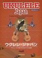 ウクレレ・ジャパン ウクレレ1本で奏でる日本のうた名曲集 模範演奏CD付